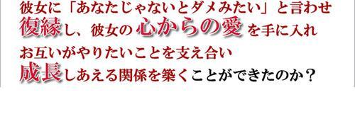 復縁男性版2.jpg